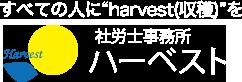 """すべての人に""""harvest(収穫)""""を"""